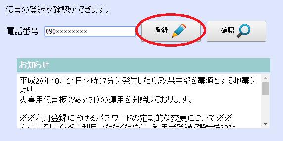 web171 電話番号登録