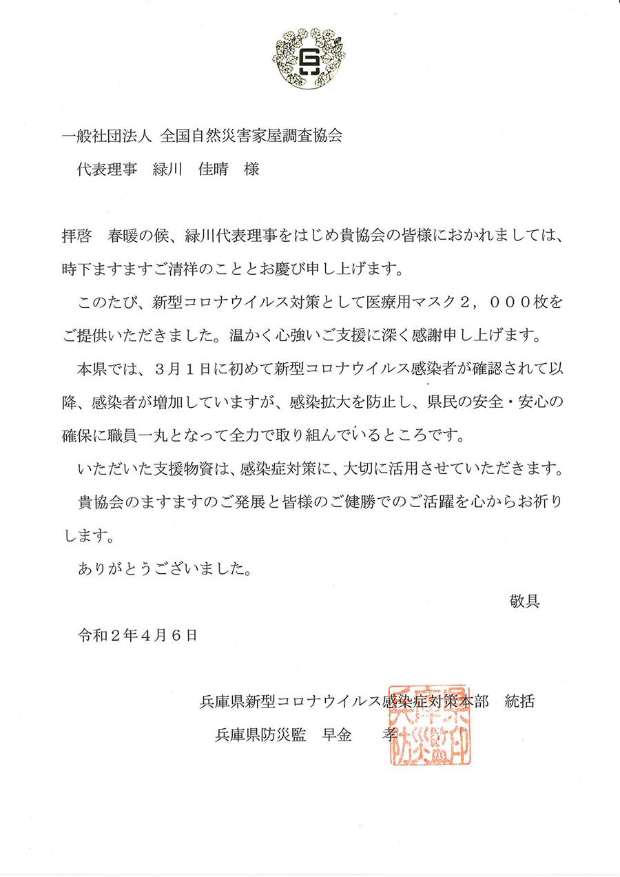 兵庫県お礼状