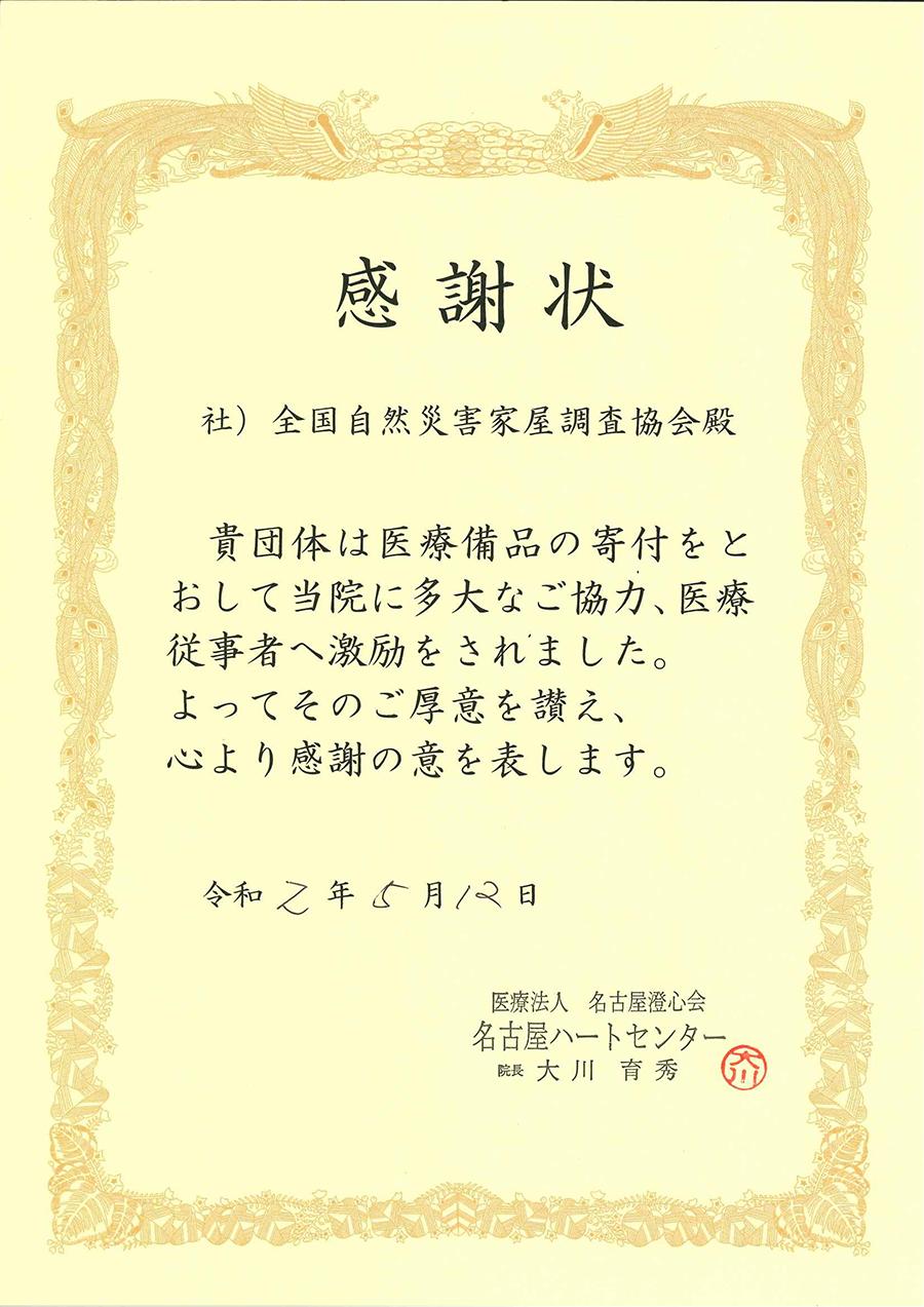 名古屋ハートセンター